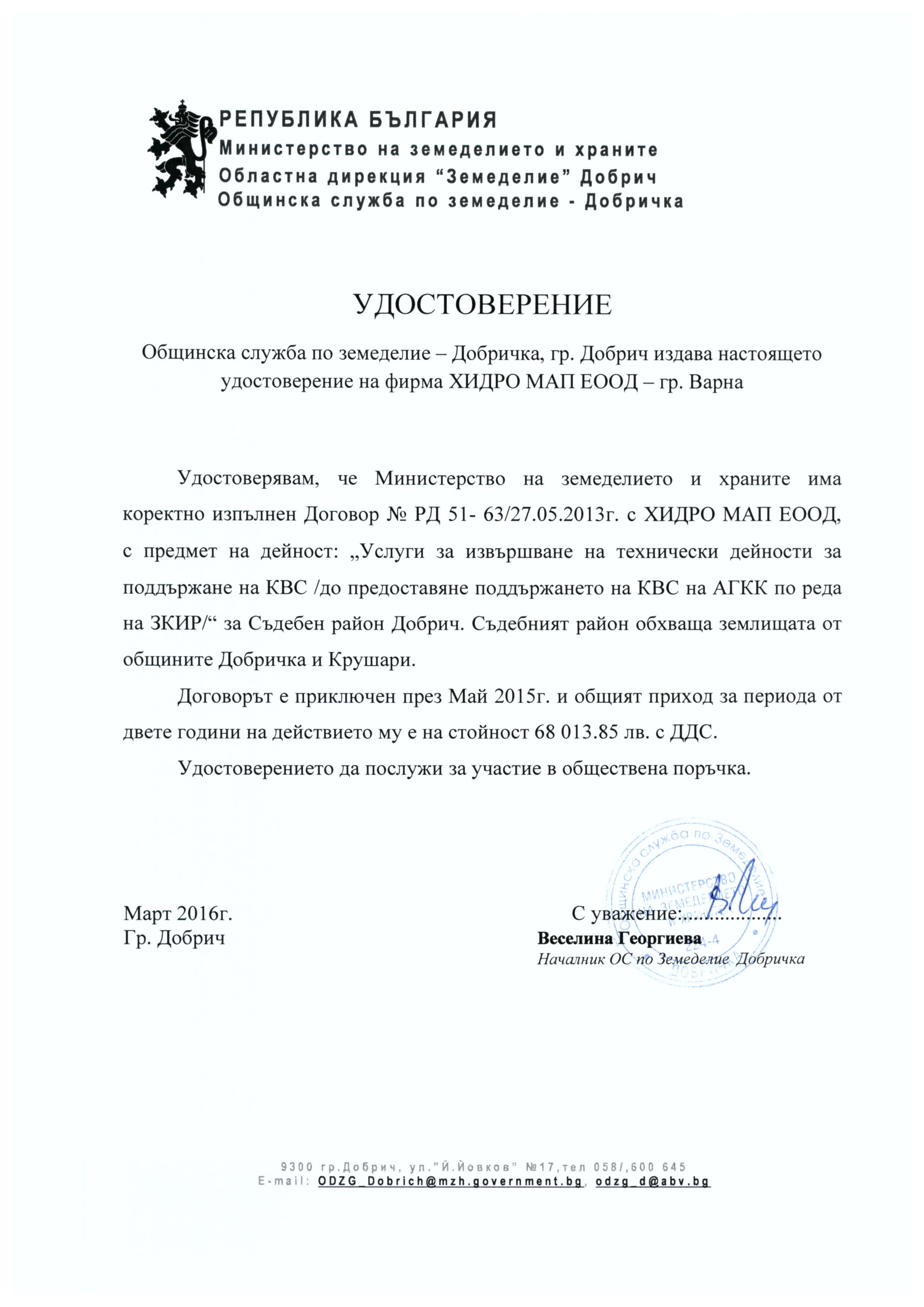 referenciq-KVS-Dobrich